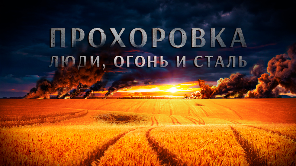 Prohorovka_poster.jpg